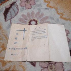 1948年保健证