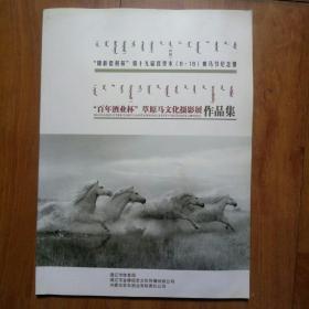 百年酒业杯草原马文化摄影展作品集。