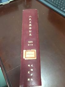 人民日报缩印合订本(1979年2-6期)