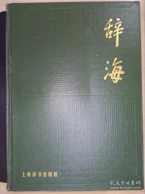 辞海(缩印本音序)