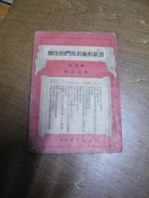 目前形势和我们的任务 【 标准本 】 【 1949年2月 东北书店印行 一版一印 】