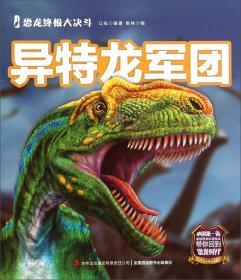 恐龙终极大决斗:异特龙军团