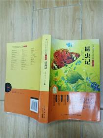 世界经典文学名著:昆虫记 全译本..
