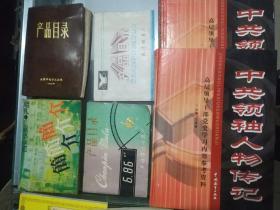 中共领袖人物传记一二,现代主义代表作100种提要 现代小说佳作99种提要,