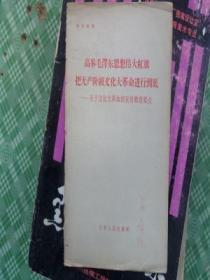 高举毛泽东思想伟大红旗把无产阶级文化大革命进行到底-关于文化大革命的宣传教育要点(学习材料)
