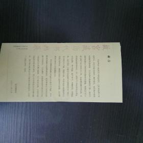 故宫藏历代书画展  宣传册   简介  目录