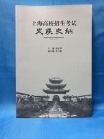 上海高校招生考试发展史纲
