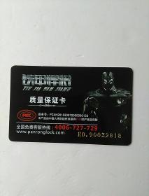 铁甲悍将 质量保证卡