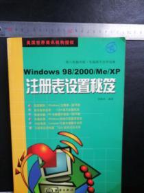 Windows98/2000/ME/XP 注册表设置秘笈