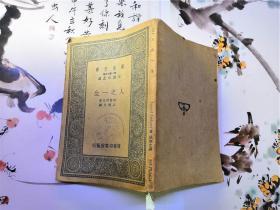 人之一生(万有文库)民国25年初版