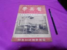 医药学(民国三十六年 复刊版 第一卷 第三期)