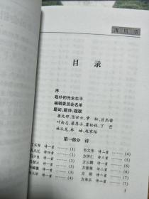 《清风颂—安庆纪念赵朴初先生诗词楹联集》