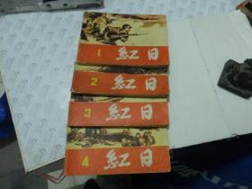 连环画:红日(全四册) 1978年第2版2-8印