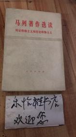 马列著作选读-辩证唯物主义和历史唯物主义(试编本)2册