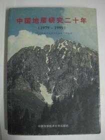 中国地层研究二十年:1979~1999