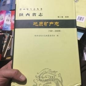 陕西省志 地质矿产志(第二卷 自然 1991一2000年)