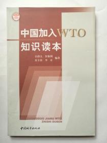 中国加入WTO知识读本