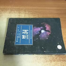 黑洞 湖南科学技术出版社