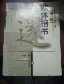 欧体楷书第一辑
