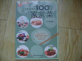 全家最爱的 100道家常菜