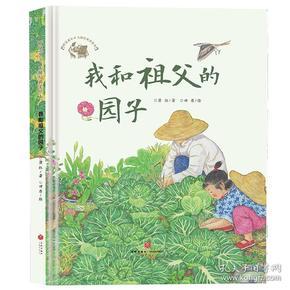 """我和祖父的园子(选自""""文学洛神""""萧红《呼兰河传》,入选小学语文教材、教育部指定新课标必读书目》"""