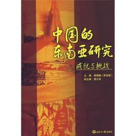 中国的东南亚研究成就与挑战