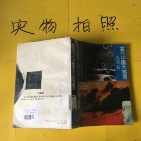 当代中国人大写意——内幕卷