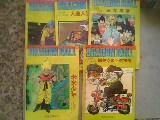 七龙珠 重返地球卷(1-5集 5册合售)32开