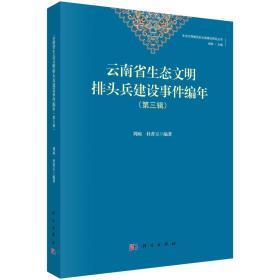 云南省生态文明排头兵建设事件编年(第三辑)