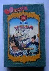 中国智慧经典(注音版盒装四册)