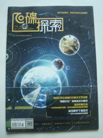飞碟探索 2018年第6期 2018.6 总第307期 飞碟探索 停刊号 最后一期 终刊号 纪念特刊