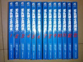 无头骑士异闻录(13册全)