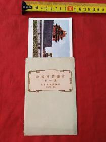 1954年(故宫建筑图片)第一集全套10幅(少1、2)两幅