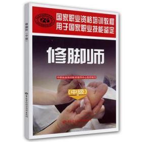 修脚师(中级)/国家职业资格培训教程 余光宇 正版 9787516706411 书店