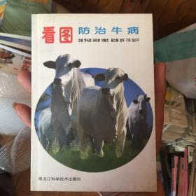 看图防治牛病