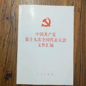 《中国共产党第十九次全国代表大会文件汇编》