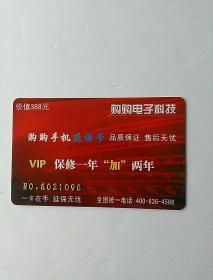 购购电子科技 延保卡