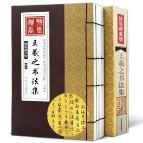 正版 线装藏书馆 王羲之书法集【全四卷】彩图版