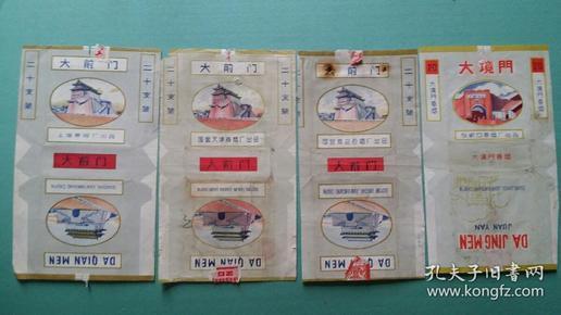【烟标】  大前门  (上海、天津、青岛、张家口)