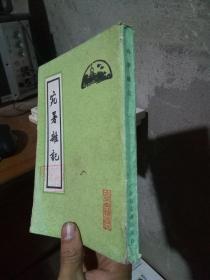 苑署杂记 1982年一版一印  品好  书口有损