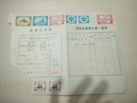 中华人民共和国印花税票8张(旧票划线)