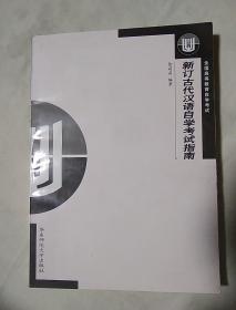 包邮 新订古代汉语自学考试指南