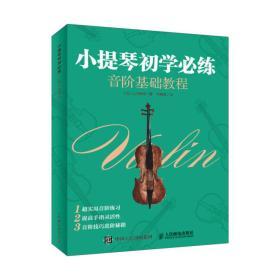 小提琴初学必练:音阶基础教程