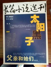 长篇小说选刊(2010年5-6期)2本合售