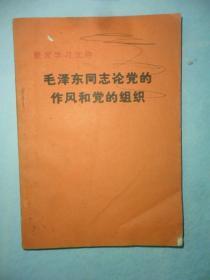 毛泽东同志论党的作风和党的组织 ((付邮送,具体见描述))