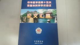 中华医学会第十五次全国外科学学术会议  论文汇编