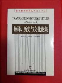翻译、历史与文化论集 (英文版)