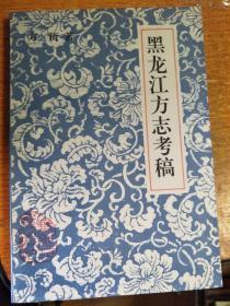 黑龙江方志考稿 作者签赠本
