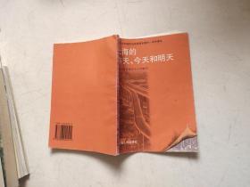 上海的昨天、今天和明天