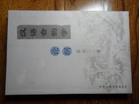 汉语音韵学论纲.